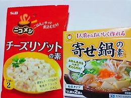 1〜2人用鍋の素.JPG